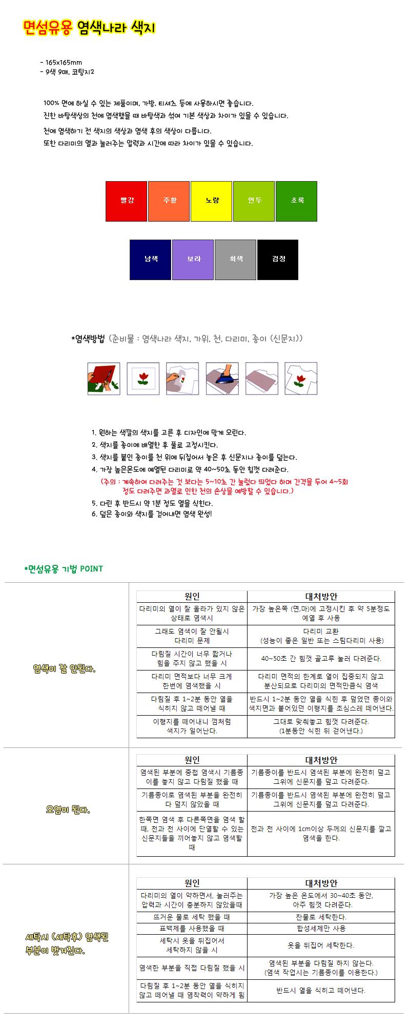 [아트모아] 염색나라 -면섬유용 / 염색용색종이 - 청양토이, 6,600원, 화방지류, 색종이