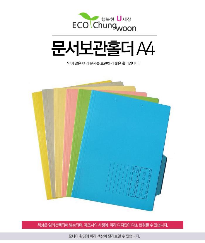 [청운] 문서보관홀더 A4 10개입 종이홀더 - 청양토이, 3,600원, 파일/클립보드, 종이화일