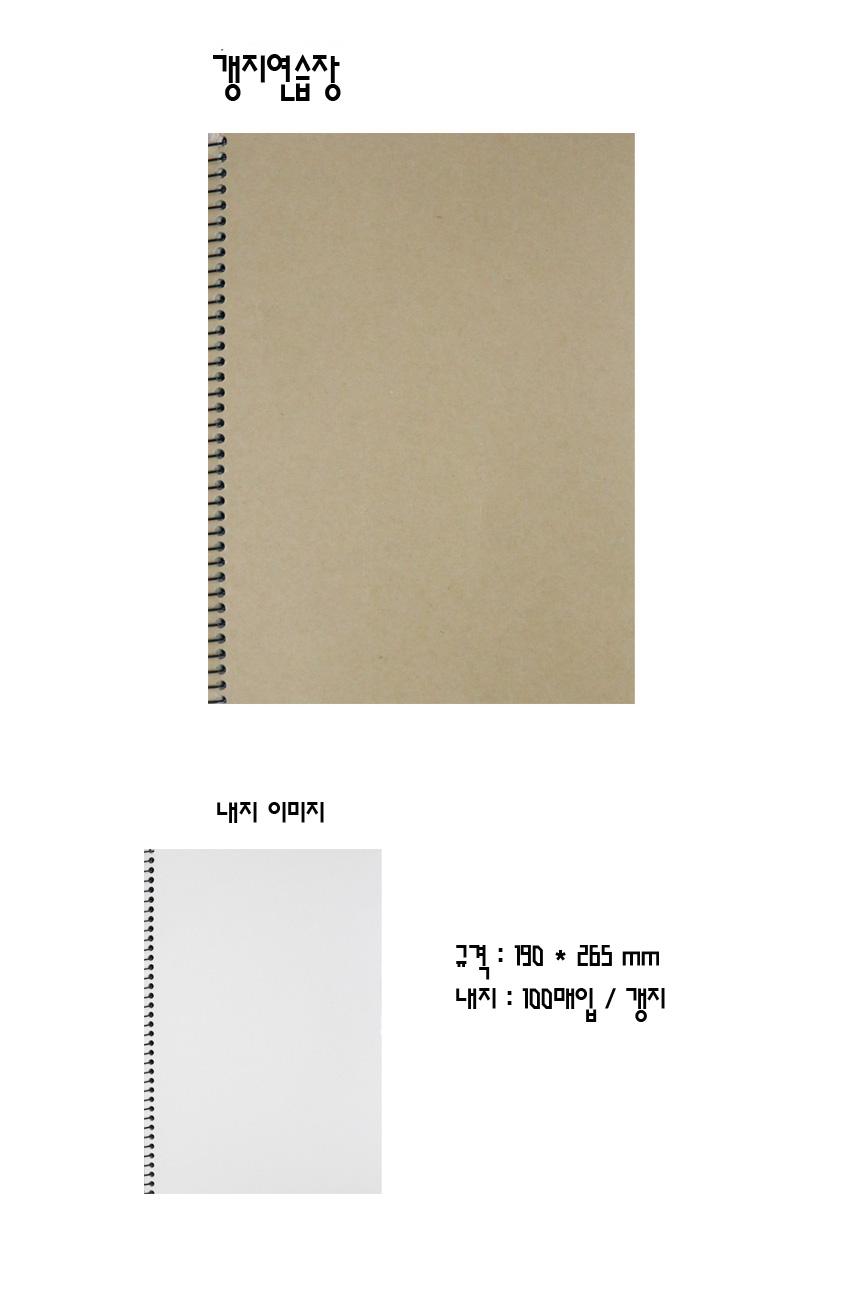 [아트모아] 갱지연습장 100매입 / 스프링노트 - 청양토이, 1,500원, 파일/클립보드, 종이화일