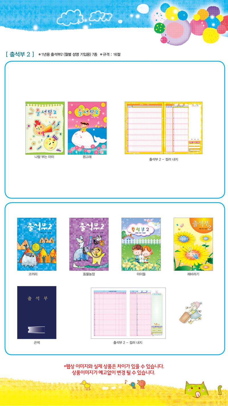 무한 출석부 2 (16절) / 1년 월별성명기입용 - 청양토이, 4,600원, 베이직노트, 유선노트