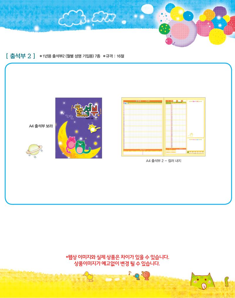 무한 A4 출석부 보라 / 1년 월별성명기입용 - 청양토이, 5,180원, 베이직노트, 유선노트